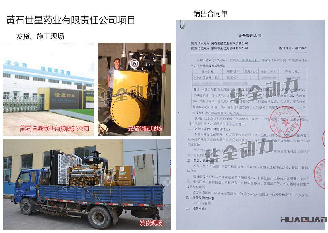 800kw上海凯讯柴油发电机组